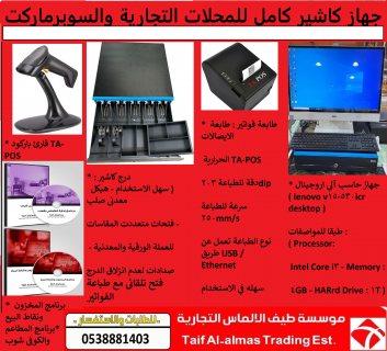 خصومات علي اجهزه كاشير للمحلات التجاريه بالبرنامج