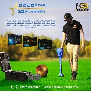 جولد ستار احدث اجهزة كشف الذهب فى السعودية 2021