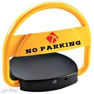 احجز مكان لسيارتك من خلال بلوك السيارات