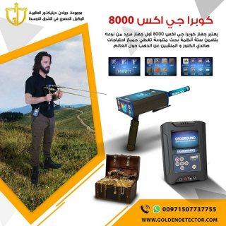 جولدن ديتيكتور لاجهزة كشف الذهب والمعادن | كوبرا جي اكس 8000