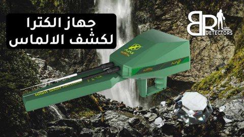 التنقيب عن الالماس والاحجار الكريمة الكترا / بي ار ديتكتور