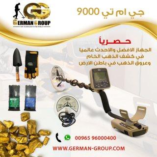 GMT 9000 كاشف الذهب وعروق الذهب فى السعودية