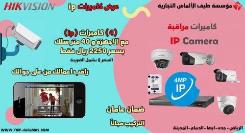 4 كاميرات IP لتراخيص البلديه بسعر خاص