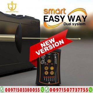 أصغر جهاز جهاز ايزي واي سمارت | EASY WAY SMART