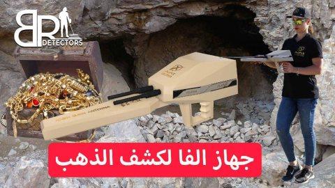 جهاز كشف الذهب الامريكي - الفا من شركة بي ار ديتكتورز