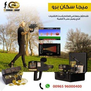 اجهزة كشف الذهب والكنوز ميجا سكان برو فى السعودية