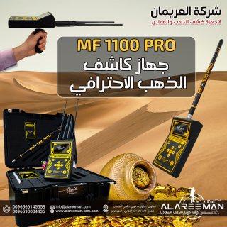 جهاز MF1100 PRO جهاز كشف الذهب والكنوز والعملات المعدنية 2021