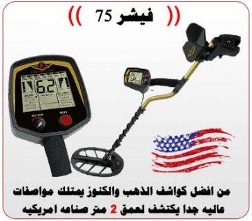 Fisher F75 جهاز كشف المعادن 00971567186811
