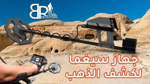 سعر جهاز الكشف عن الذهب / بي ار ديتكتورز دبي
