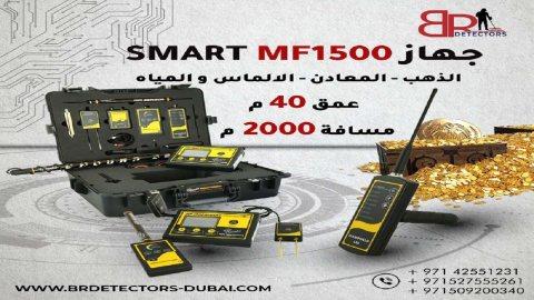 جهاز البحث عن الذهب من شركة بي ار ديتكتورز MF 1500 SMART