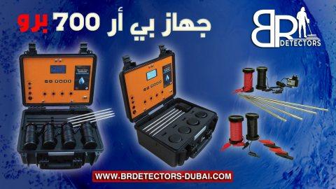 اجهزة التنقيب عن المياه في الامارات / شركة بي ار ديتكتورز
