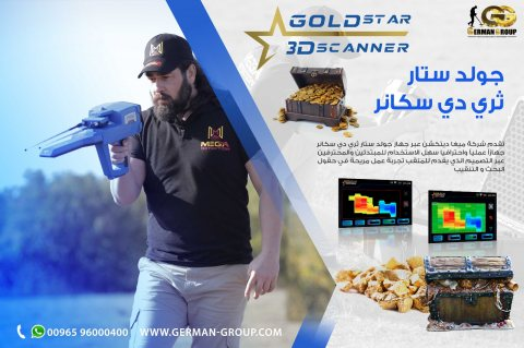 GOLD STAR 3D SCANNER 2021 With high technology