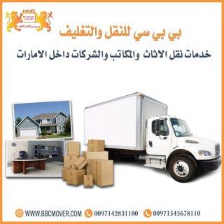 خدمات نقل اثاث  في دبي00971545678110