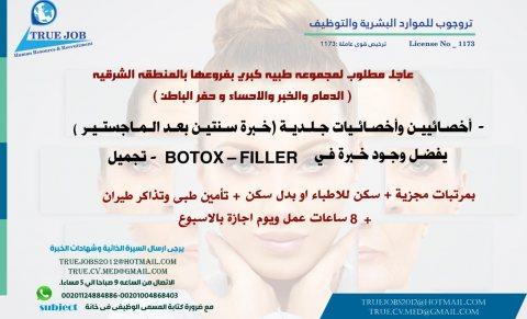 عاجل مطلوب لمجموعه طبيه كبري لفروعها بالمنطقه الشرقيه
