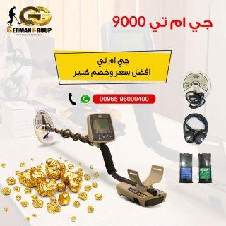 جهاز 9000جي أم تي 2021