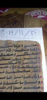 مخطوطات اثرية تتحدث عن نبي الله سليمان و الملكة بلقيس