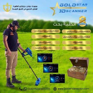 جولد ستار ثري دي سكانر – Gold Star 3D Scanner جهاز كشف الذهب المتكامل للمنقبين