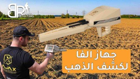 اجهزة كشف المعادن في السعودية الفا اجاكس