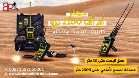 جهاز كشف الذهب في الرياض MF 1100 PRO / بي ار ديتكتور