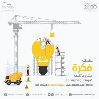 عرض خاص من رمادا تكنولوجي لتصميم موقع احترفي في جدة  فضل شركة تصميم مواقع في جدة