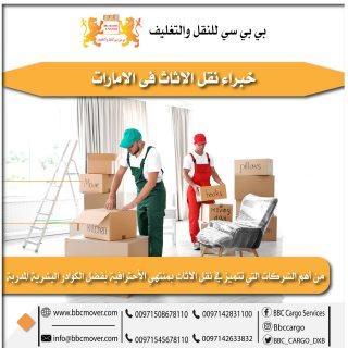 نقل وتغليف الاثاث في دبي00971544995090