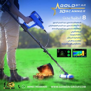 جولد ستار ثري دي سكانر 2021 || GOLD STAR 3D SCANNER 2021
