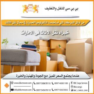 افضل شركة نقل اثاث في دبي 00971544995090