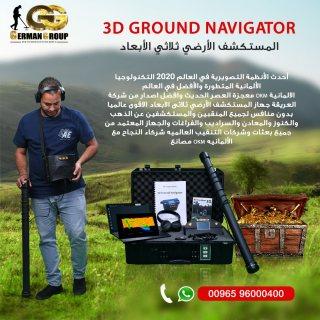 اجهزة كشف الذهب والمعادن فى السعودية   جراوند نافيجيتور