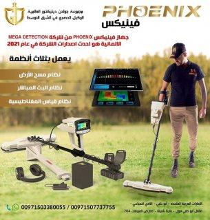 جهاز فينيكس Phoenix يعمل بـ 3 أنظمة بحث تصويرية مناسبة للمنقبين