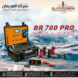 جهاز BR700 PRO الجيوفيزيائي للكشف عن المياه الجوفية والابار الجوفية 2021