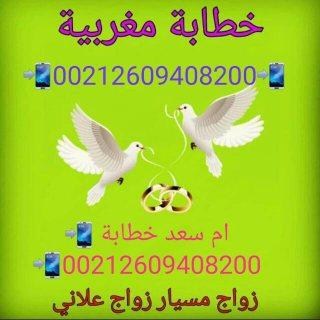 أرقام خطابات مسيار و علني أم سعد 00212609408200