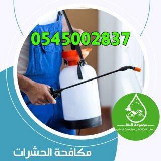 مجموعة النقاء لخدمات النظافة و مكافحة الحشرات  بجدة