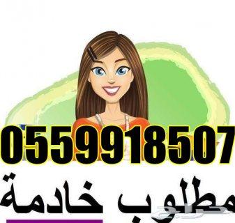 مطلوب ويوجد شغالات للتنازل جميع الجنسيات 0559918507