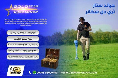 التنقيب عن الذهب فى السعودية 2021 جولد ستار سكانر