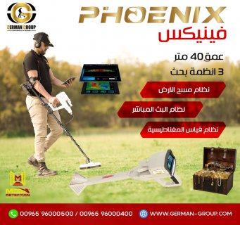جهاز كشف الذهب والمعادن الاحدث فى السعودية | فينيكس