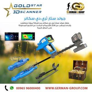 جهاز كشف الذهب فى السعودية | جولد ستار سكانر