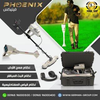 للتنقيب | جهاز فينيكس جهاز كشف الذهب فى السعودية