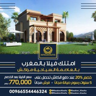 فلل للبيع في المغرب مدينة مراكش