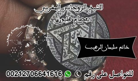 خاتم سليمان الرهيب