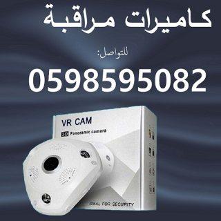 كاميرات مراقبة ليلية ونهارية مميزة