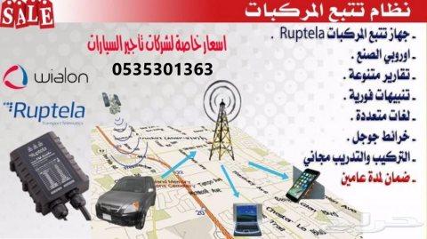جهاز تتبع وتعقب سيارات الاوروبى ب GPS في الرياض, السعودية في الرياض, السعودية
