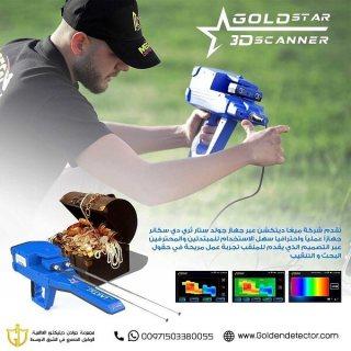 جولد ستار ثري دي سكانر جهاز كشف معادن احترافي Gold Star 3D Scanner