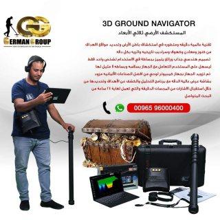 اجهزة كشف الذهب الالمانية العملاقة فى السعودية| جراوند نافيجيتور