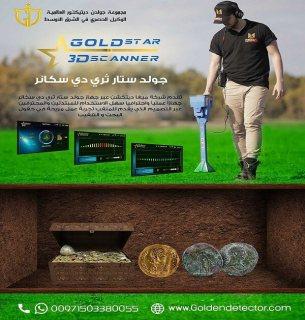 اجهزة كشف الذهب الاحدث عالميا جهاز كشف الذهب جولد ستار ثري دي سكانر 2021