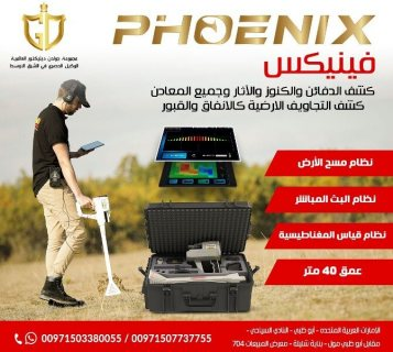 فينيكس – Phoenix احدث جهاز كشف الذهب 2021