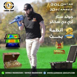 جهاز جولد ستار كاشف الذهب والكنوز فى السعودية