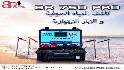 جهاز كشف المياه الجوفية بي ار 750 / تحديد النوع والعمق 1000م