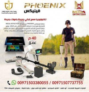 جهاز فينيكس Phoenixمن شركة Mega Detection الالمانية