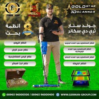 جهاز كشف الذهب للبيع فى السعودية | جولد ستار سكانر