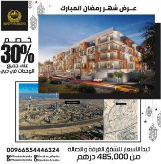شقق للبيع في دبي بالتقسيط وخصم 30% بمناسبة شهر رمضان
